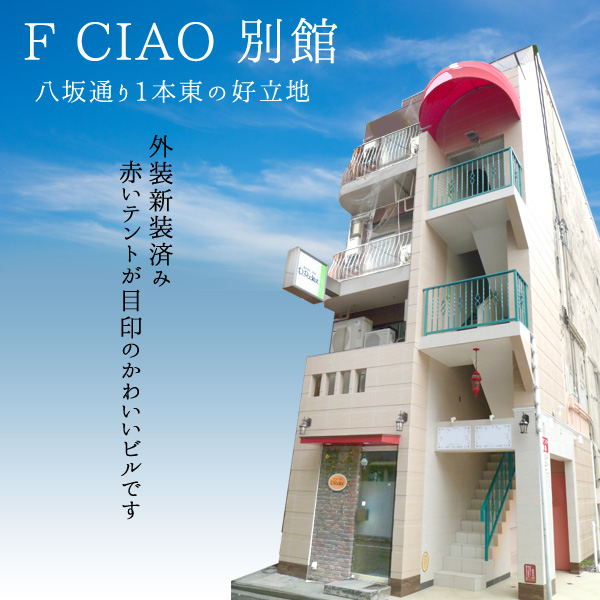 F CIAOビル別館